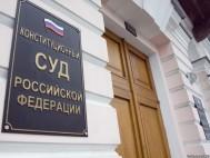 konstitucionnyj-sud