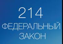 Изменения в 214-ФЗ с 2018 года